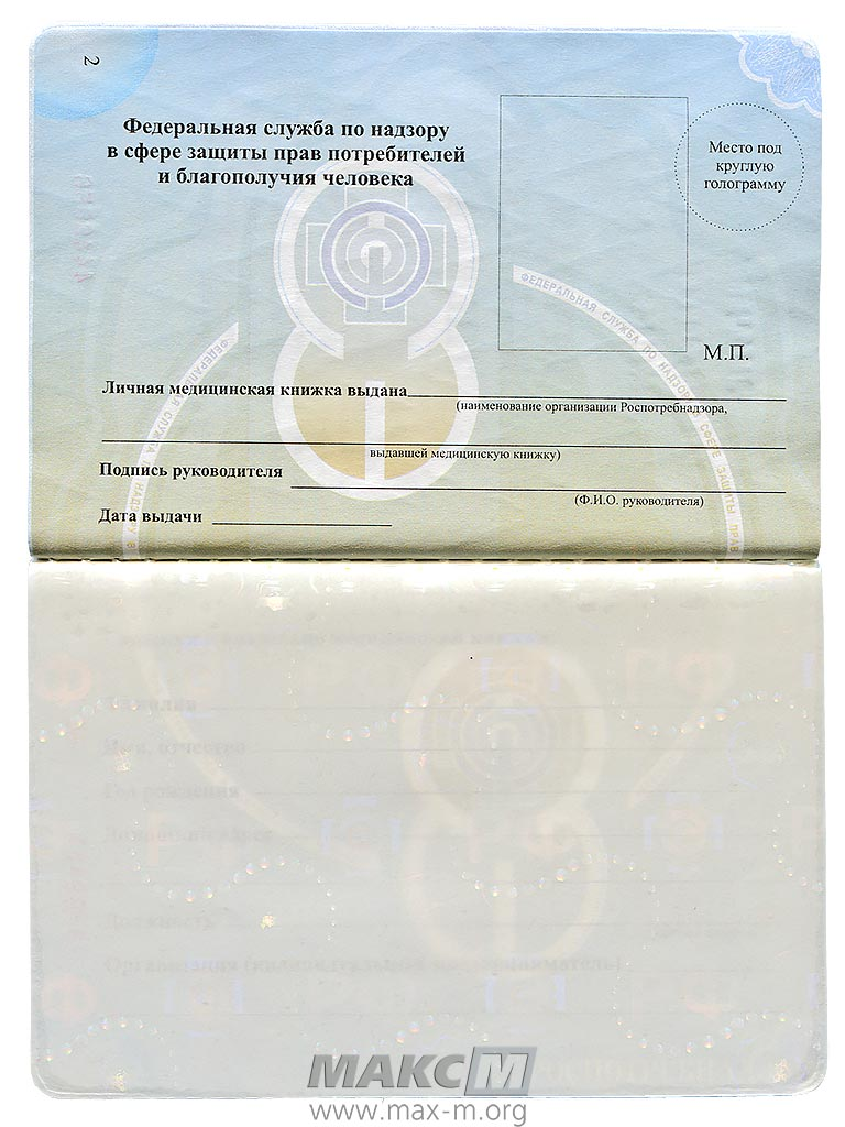 Медицинские книжки адреса в Москве Алексеевский