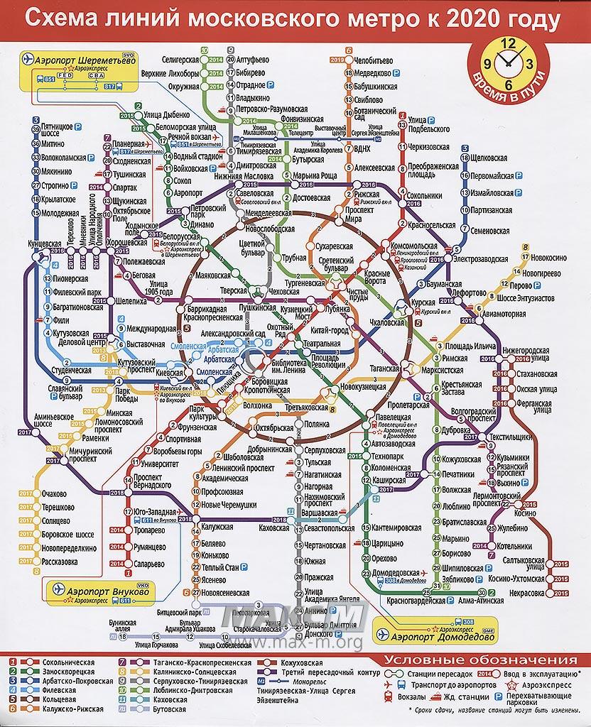 схема метро москвы коптево