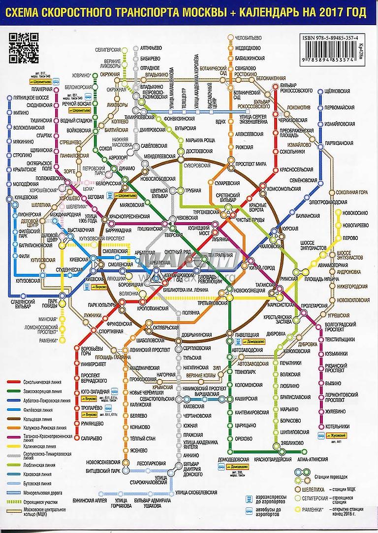 Схема скоростного транспорта москвы 668
